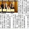 『長崎県食育推進活動表彰(知事賞)~本日長崎新聞に掲載されました~』