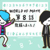 WORLD OF MATH 第8話