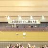 【競技会結果&1チェックのために】『後期全関西級別ダンス競技大会』