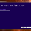 今日の纏め(Windows10メディア作製ツールで躓く)