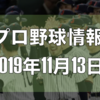 プロ野球最新情報【2019年11月13日】