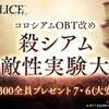 【シノアリス】本日よりオープンβテスト版コロシアム開催!