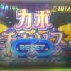 【マジハロ7】2月23日の稼動日記「遅れ銀箱からのカボチャンス4連チャン!」