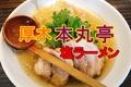 ラーメン【厚木本丸亭】 in厚木