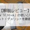 【レビュー】「FireTV Stick」の使い心地やメリット、デメリットを徹底解説