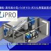 LiPROガス化発電装置のプレゼン資料です!!