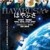 春のビデオまつり「ワイルド・スピードX3 TOKYO DRIFT」「ハミングバード」
