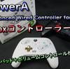 【開封レビュー】箱コン買うならこれでよくない? 背面パッド付コントローラー「PowerA Enhanced Wired Controller for Xbox」