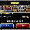 level.430【ウェイト100】第108回闘技場ランキングバトル5日目
