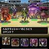level.1472【ゾンビ系15%UP】第183回闘技場ランキングバトル4日目