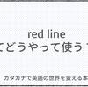 red lineってどうやって使うの?