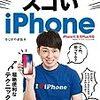 iPhone11とApple Watch5どうしよう