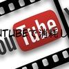 (YouTubeを見てばかりいる人たちと共有したい)YouTubeを見るメリット・デメリット
