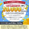 【~12/13】(ドコモ)プラメの部屋の利用設定で合計50万名に最大20000ptのdポイントが当たるキャンペーン!