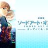 『劇場版 ソードアート・オンライン -オーディナル・スケール-』が無料で見れる動画配信サービスは?