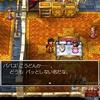 【ドラクエ5天空の花嫁】幼少期ボス戦攻略まとめ!【スマホアプリ版】
