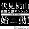 【京都】桃山御陵前駅徒歩5分 プレサンス ロジェ 伏見桃山2018年2月完成