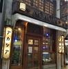 お昼だぜ  懐かしの新宿の老舗、洋食屋
