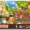 光彩たちの幻想曲〜プリズム・ファンタジア〜 攻略