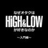 オタクプレゼン大会のススメ①『オタクはなぜHIGH&LOWが好きなのか〜入門編〜』
