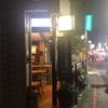 台北で素敵なイタリアンをいただく