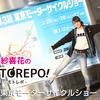 紗喜花のモトレポ!#3-1 東京モーターサイクルショー ブース巡り編