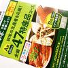 イオン九州×伊藤園|お〜いお茶を買って応募しよう!全国47特産品プレゼントキャンペーン