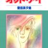 愛田真夕美先生の 『オッド・アイ』(全1巻)を公開しました
