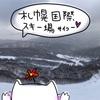 【北海道 スキー場】札幌国際スキー場★2020年12月14,16日ゲレンデレポ★小樽市、札幌市から近距離★【スノーボード】