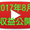 【収益公開】youtubeの収益が過去最高を更新しました!