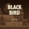 BLACK BIRD(ブラックバード) 感想