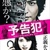 また近々日本が不景気になったら観直したい 映画「予告犯」