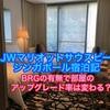 【SPG】JWマリオットサウスビーチシンガポール宿泊記〜BRG有る無しでアップグレードに差はあるのか?!