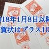 年賀状2018年1月8日以降はプラス10円