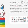 パッチョのライバル?東京電力の『テプコン』登場!