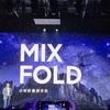 発表:Xiaomi初のフォルダブルスマホ「 MIX FOLD」登場! お値段は17万円とかなりお買い得に