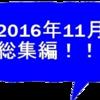 2016年11月・総集編という名の『反省会』