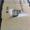 高倉健さん「あなたに褒められたくて」を読んでいます。