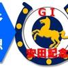 6/7(日)安田記念(G1)の予想、空前絶後の豪華メンバー。