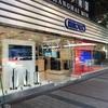 香港のリモワ(Rimowa)店舗を訪問