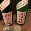 奥羽自慢、純米大吟醸中取り原酒&攻め無濾過生原酒の味。