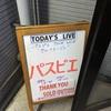 """2018年5月29日「パスピエ TOUR2018 """"カムフラージュ""""」"""