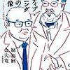 【読書】『アクティブ・ラーニング時代の教師像』〜2〜