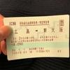 新幹線の自由席早めに行けば絶対座れる!!自由席は1号車~3号車☆