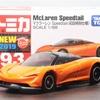 トミカ No.93 マクラーレン Speedtail(初回特別仕様)