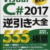 コーディング規約(Unity、C#)を決めよう