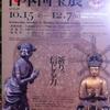 日本国宝展(東京国立博物館)