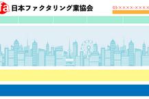 日本ファクタリング協会は経営者の味方!活動目的と9つのメリット