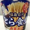 【今週のカップ麺75】 福島白河 とら食堂 中華そば (サンヨー食品)