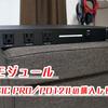 【電源モジュール】大切な機器を一括保護出来る!CLASSIC PRO/PD12Ⅱの購入レビュー!